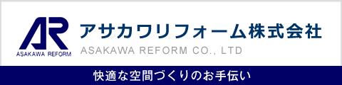 アサカワリアフォーム株式会社 ASAKAWA REFORM CO.,LTD 快適な空間づくりのお手伝い