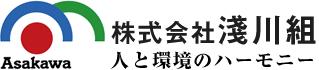 Asakawa 株式会社浅川組 人と環境のハーモニー