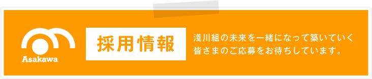 採用情報 淺川組の未来を一緒になって築いていく 皆さまのご応募をお待ちしています。