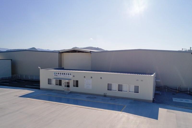 和歌山リサイクルセンター