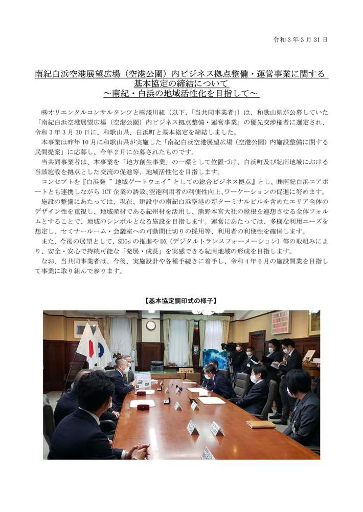 210331_newsrelease(案)ver2最終_ページ_1[1]-2